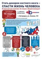 Акция по сдаче крови на типирование 15 марта