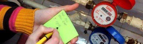 Передать показания воды, электроэнергии и газа